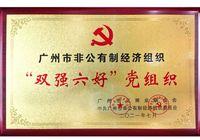 """敏捷集团党委荣获广州市非公""""双强六好""""党组织荣誉称号"""