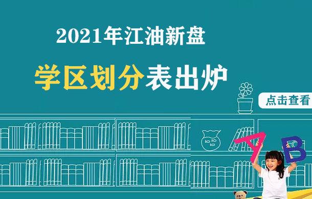 2021年江油新盘学区划分表出炉!看看你家小孩在哪上学?